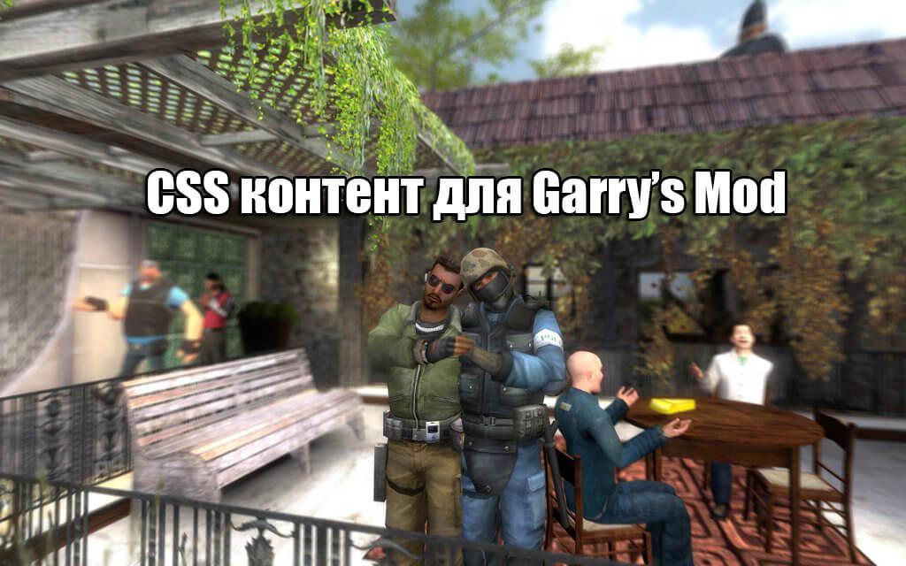 ксс контент для garrys's mod