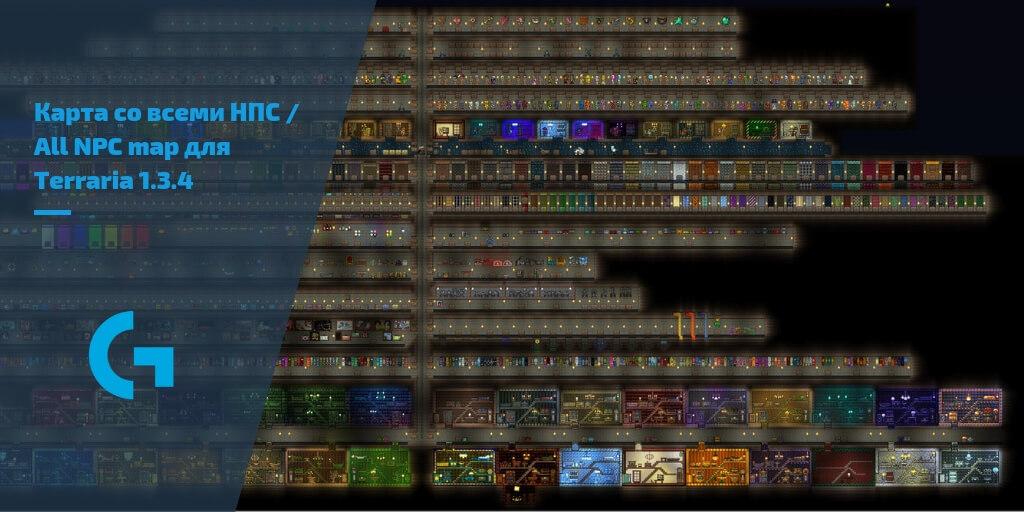 Карта со всеми НПС / All NPC map для Terraria 1.3.4