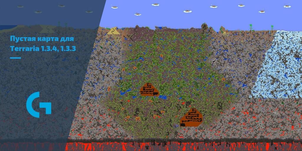 Пустая карта для Terraria 1.3.4, 1.3.3
