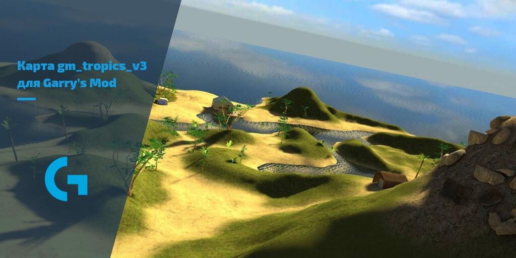 Карта gm_tropics_v3 для Garry's Mod