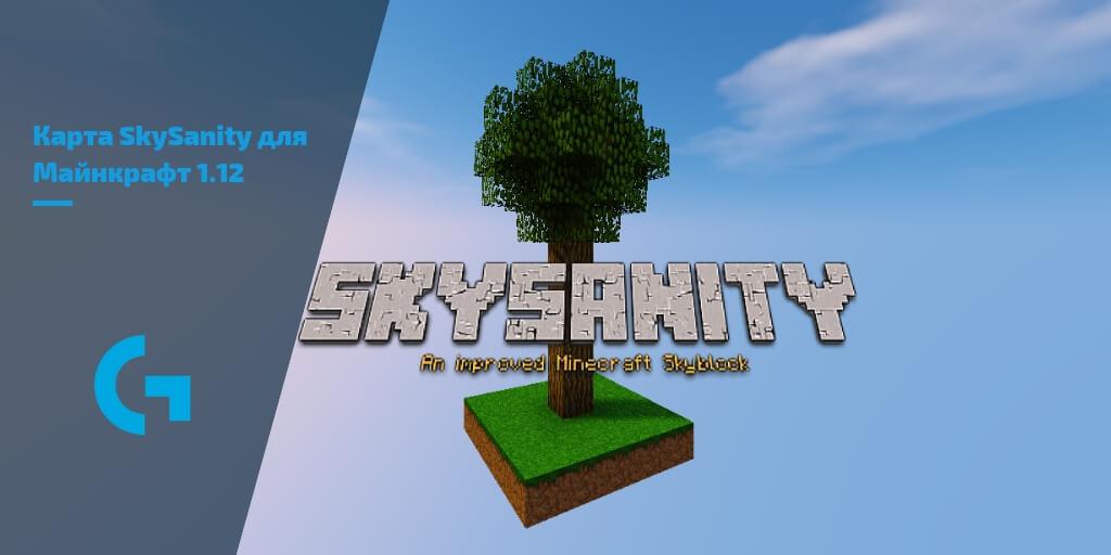 SkySanity для Майнкрафт 1.12